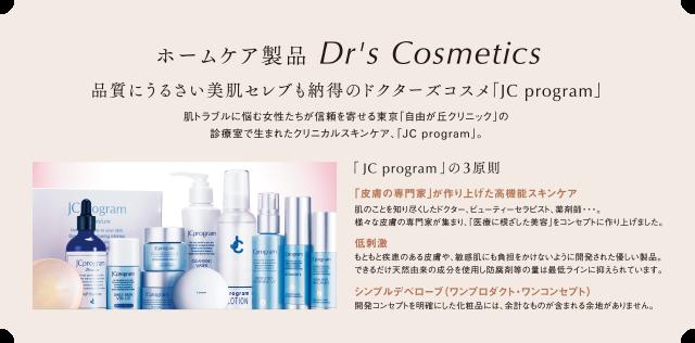 ホームケア製品Dr's Cosmetics 品質にうるさい美肌セレブも納得のドクターズコスメ