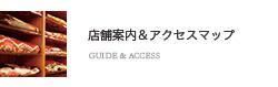店舗案内&アクセスマップ