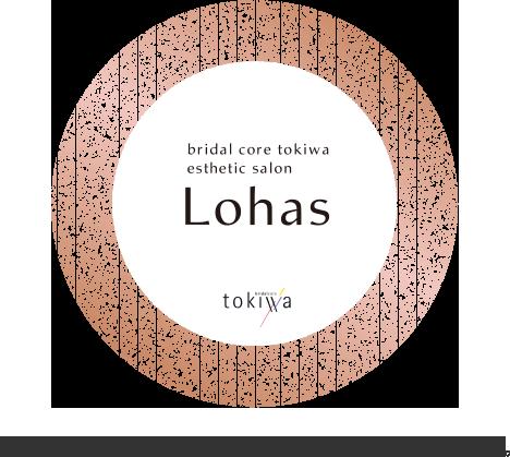Lohasは成果にこだわるエステティックサロンです。
